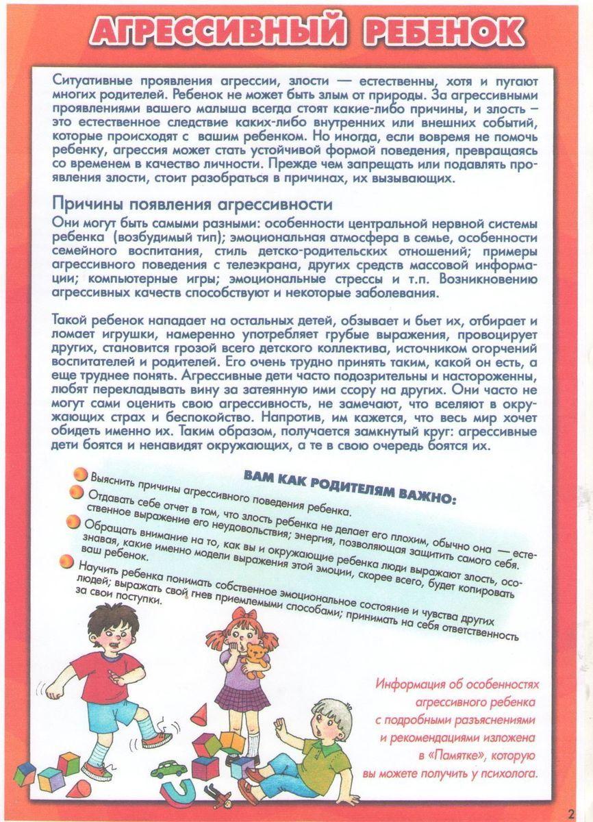 консультации для педагогов здоровый образ жизни