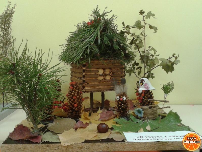 Поделки из природного материала на тему детских сказок