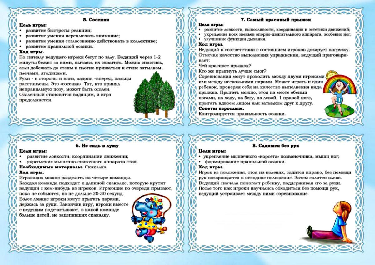Шпаргалка картотека игр в доу программа радуга