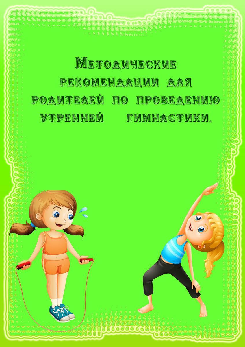 картинка для картотеки ленивая гимнастика
