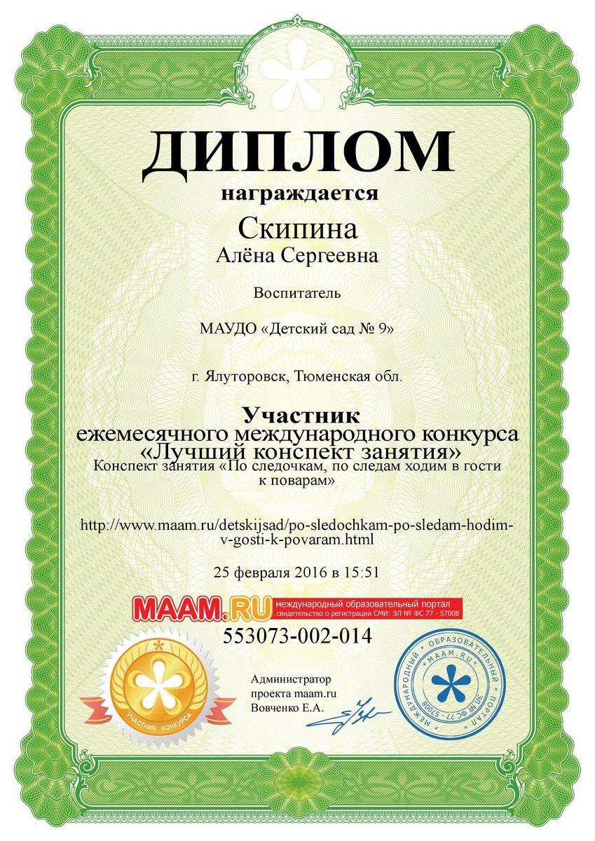Сшить диплом в чехове
