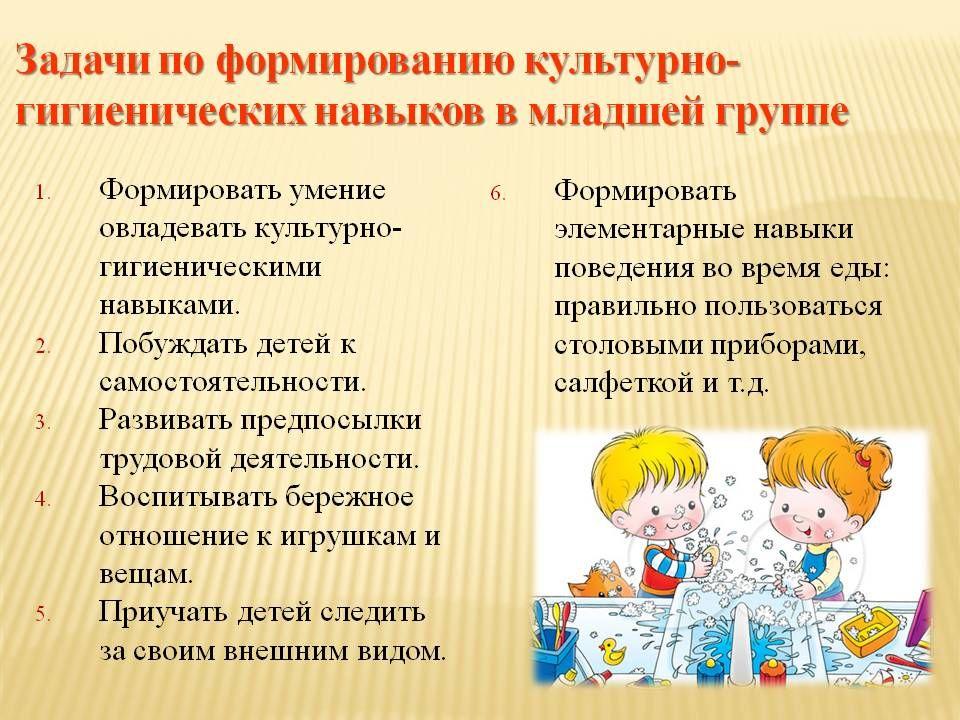 48942_zadachi po kulturno-gigienicheskim navykam pervaya ml gr.jpg (960×720)