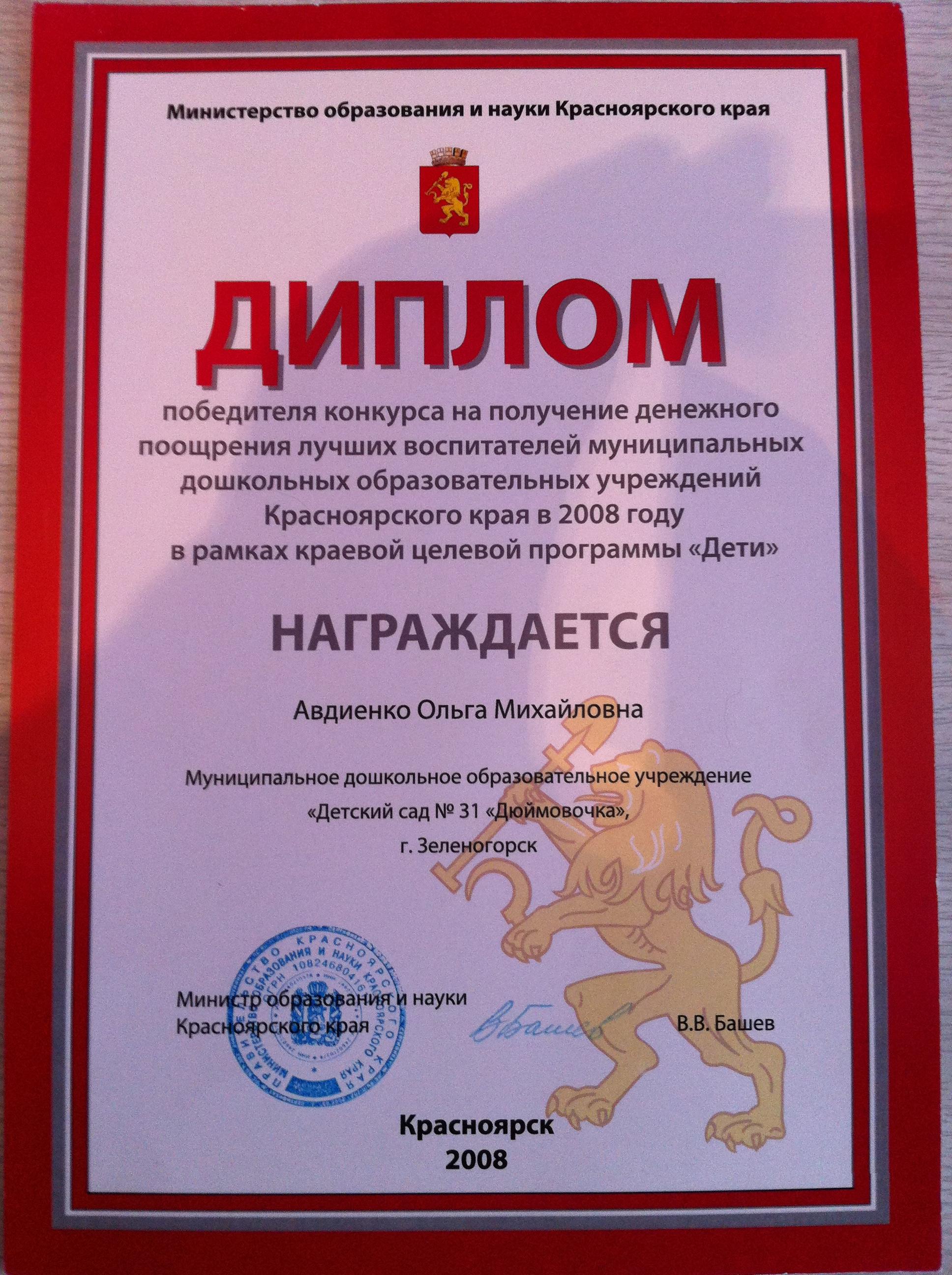 Поздравления о конкурсе