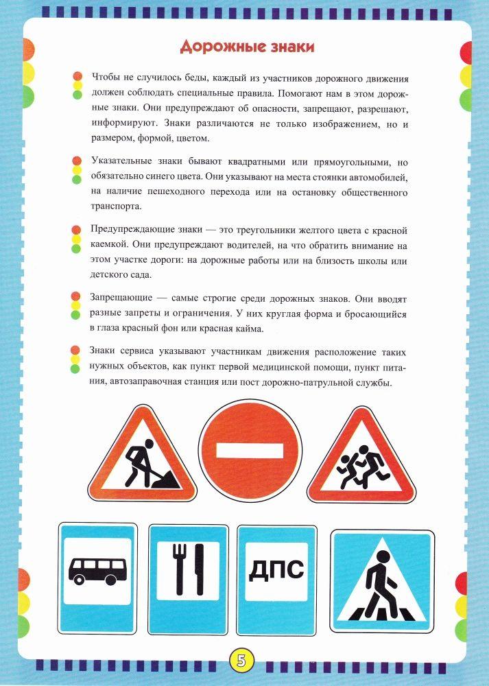 знакомство с дорожными знаками в доу