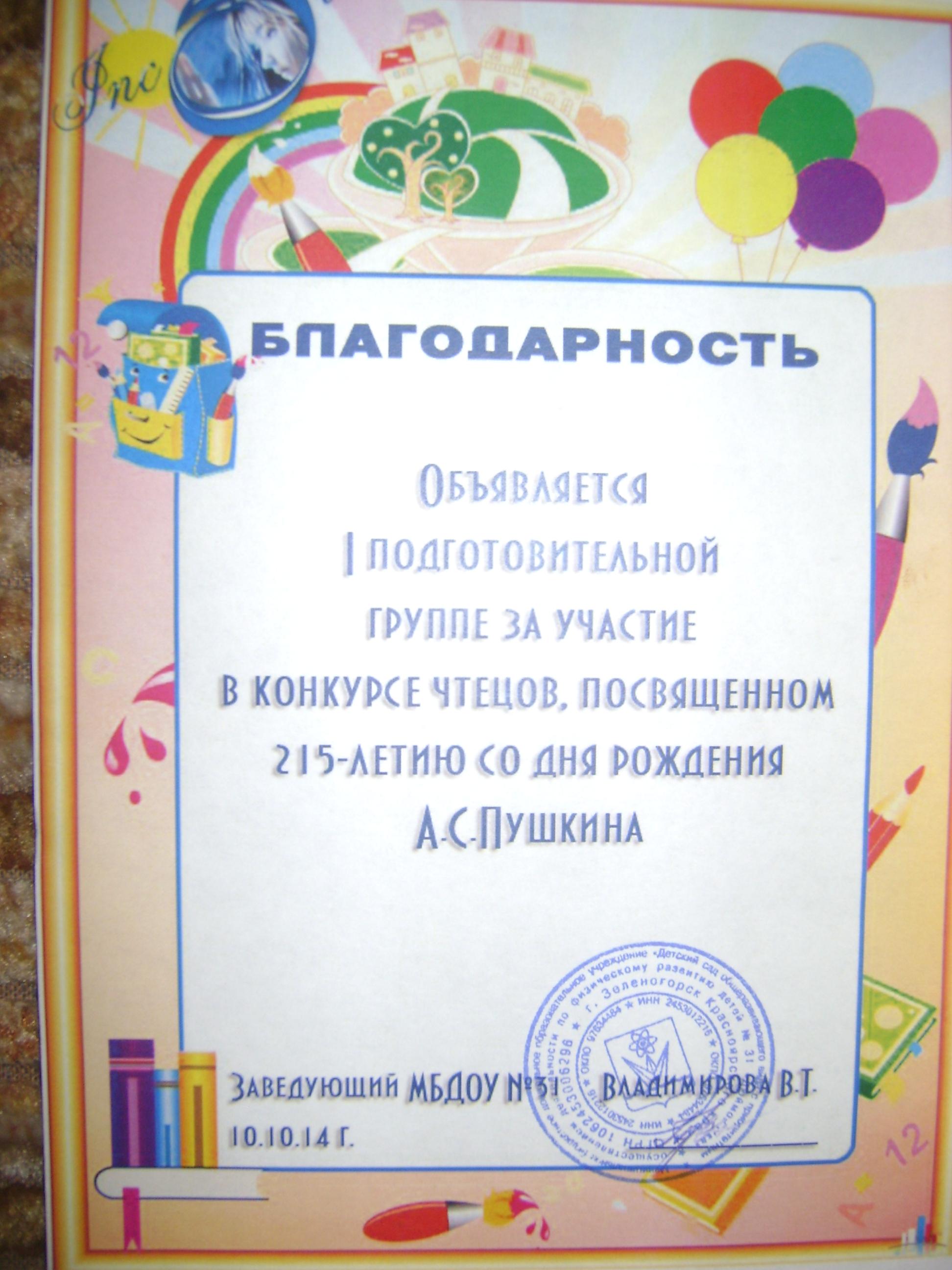 Поздравления детей на конкурсах