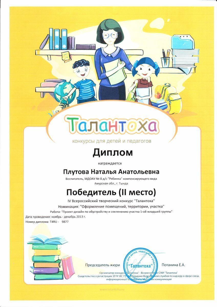 Мои таланты конкурсы для педагогов и детей