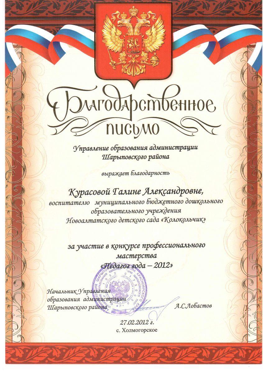 Участие в конкурсах профессионального мастерства в доу