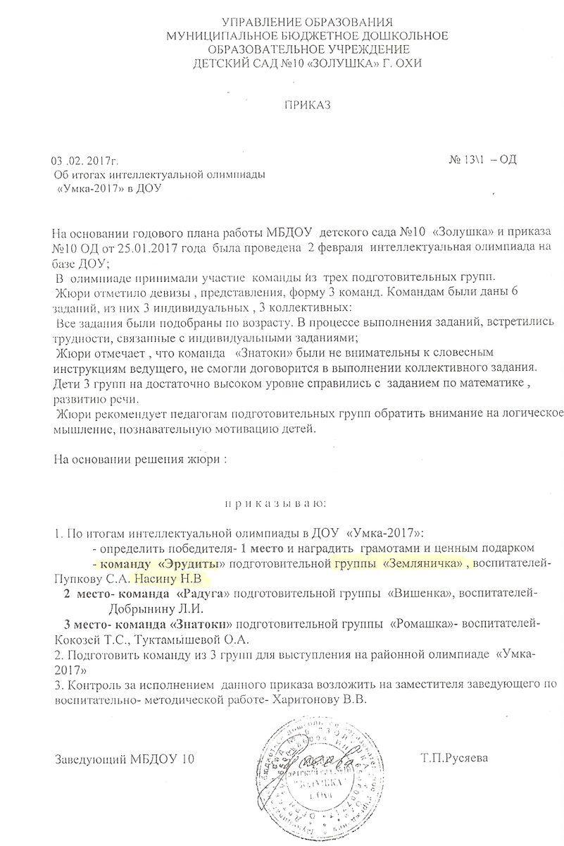 Приказ Минфина России от N 157н (ред. от 31.03)