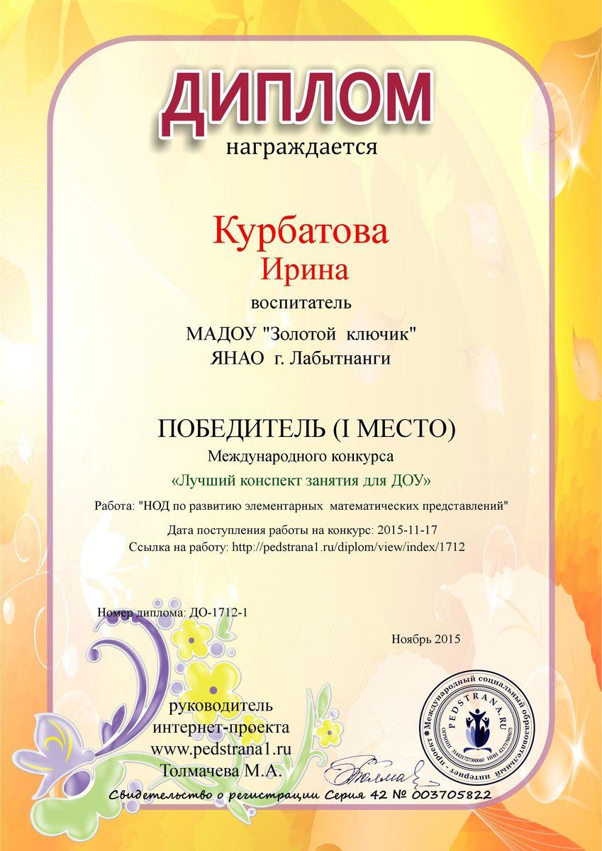 Международные конкурсы для педагогов психологов доу