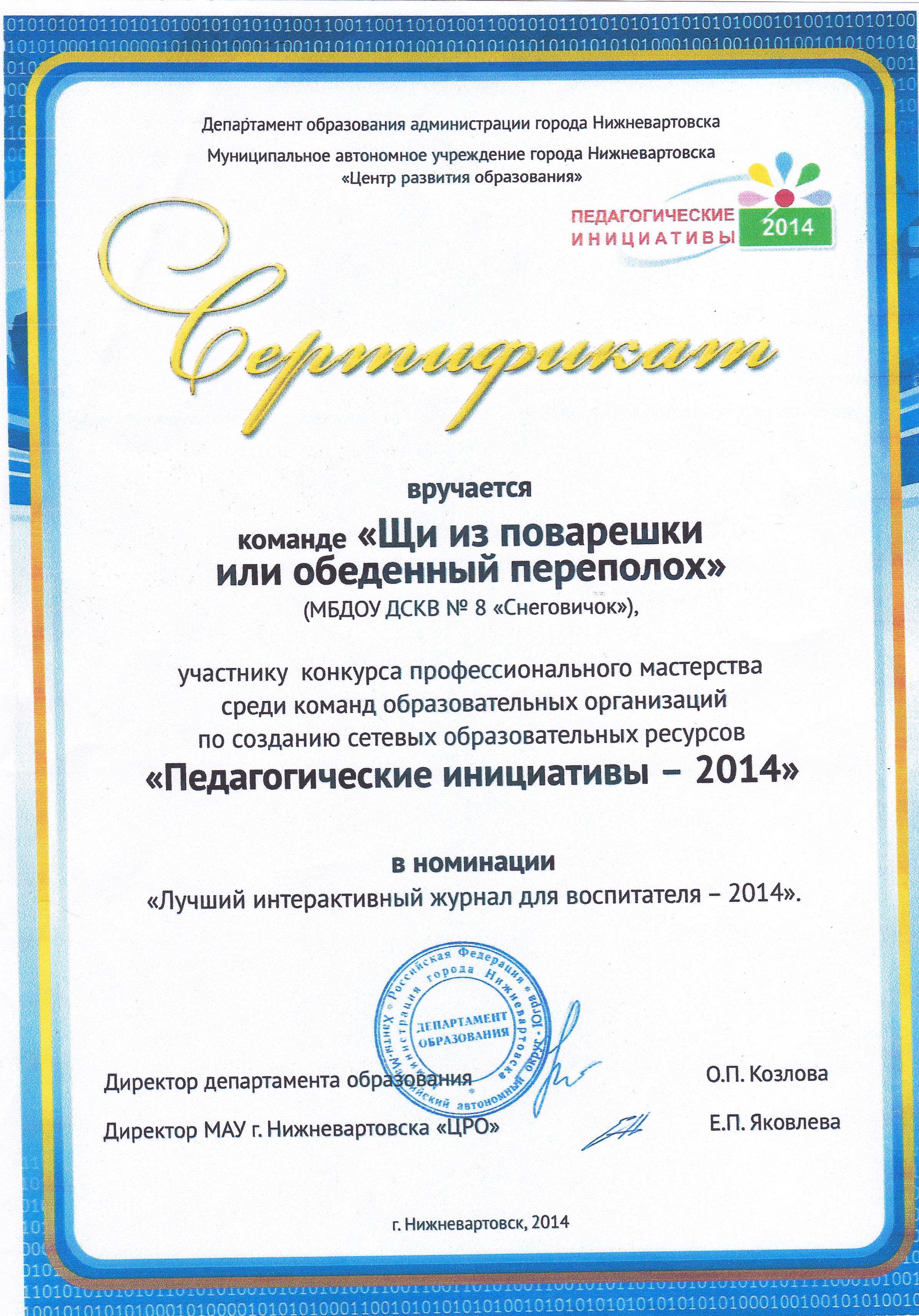 Педагогические инициативы конкурс