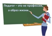 В помощь педагогу