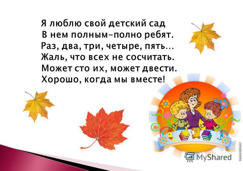 Цитаты про детский сад короткие