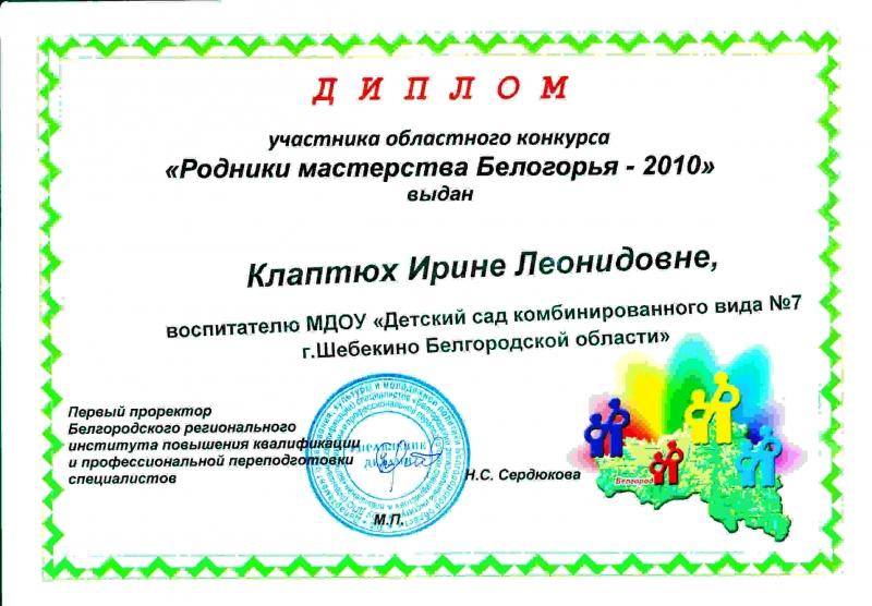 Родники мастерства белогорья конкурс