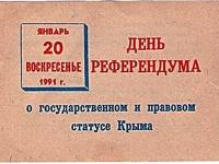 25 лет назад в Крыму прошел первый советский референдум