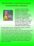 Привитие культурно-гигиенических навыков у детей младшего дошкольного возраста
