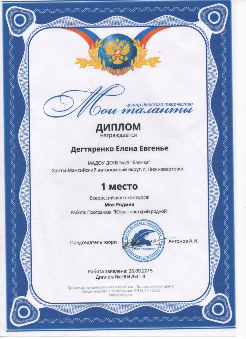 Всероссийский творческий конкурс моя родина