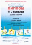 """Резник Илья 2 место """"Мой папа самый лучший"""""""