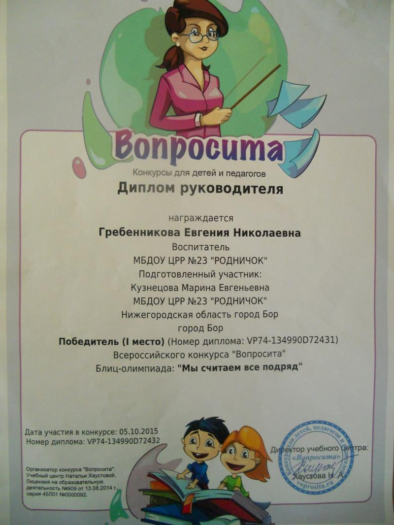 Быстрые конкурсы для дошкольников с дипломами