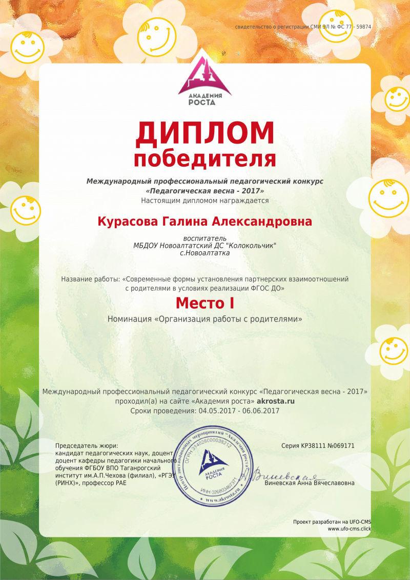 Всероссийский конкурс веление времени
