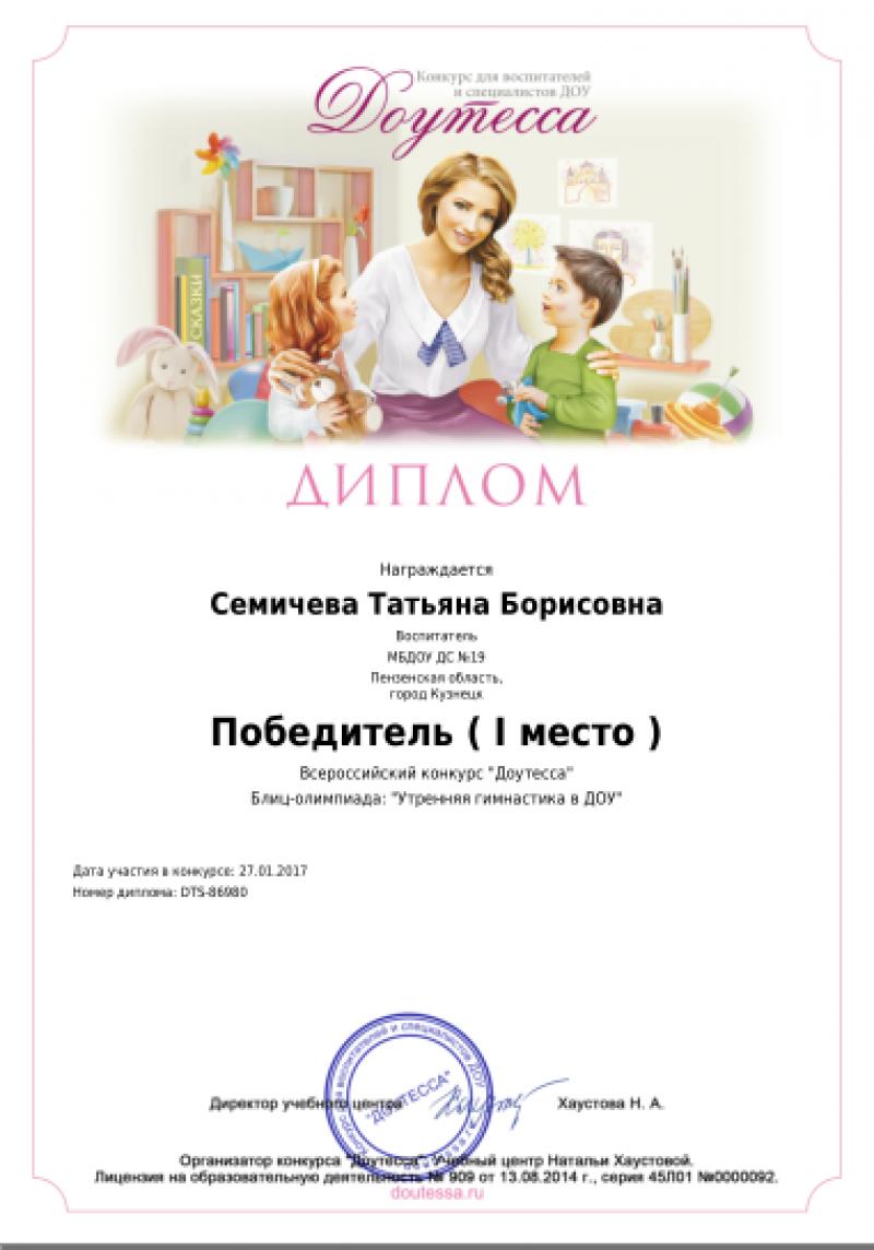 Участие в конкурсах для воспитателей доу
