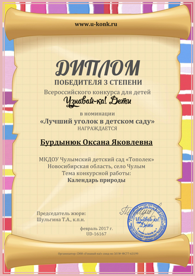 Всероссийский конкурс загадок