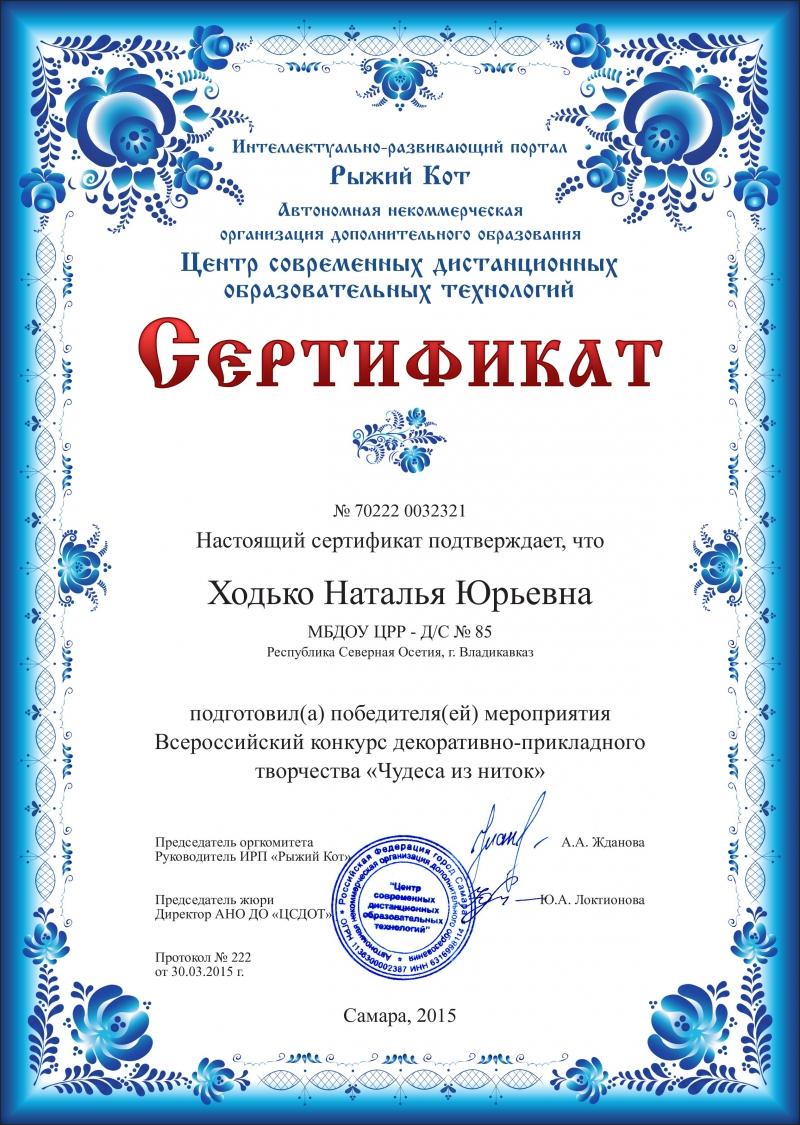 Всероссийские конкурсы по прикладному искусству