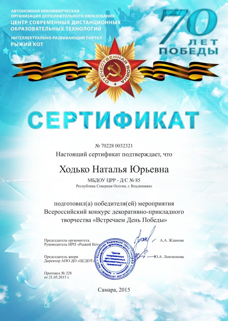 Всероссийский конкурс учащихся к дню победы