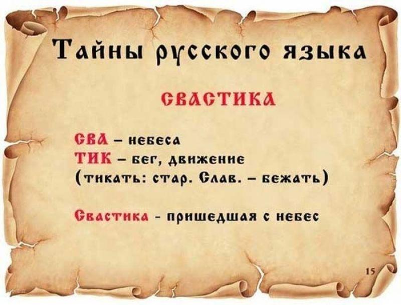 будет, если тайны русского языка от старины до современности светодиодного светильника своими
