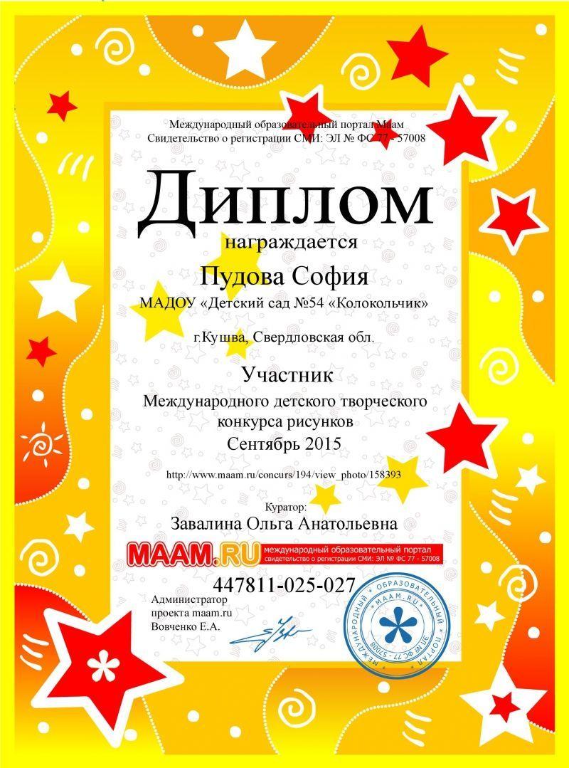 Диплом победителю конкурса детского рисунка