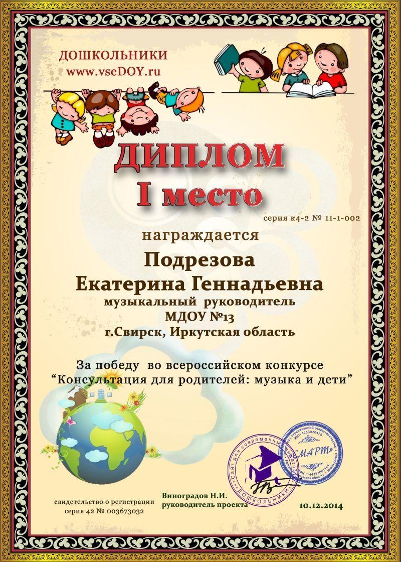 Дипломы за участие в конкурсах по сказкам пушкина