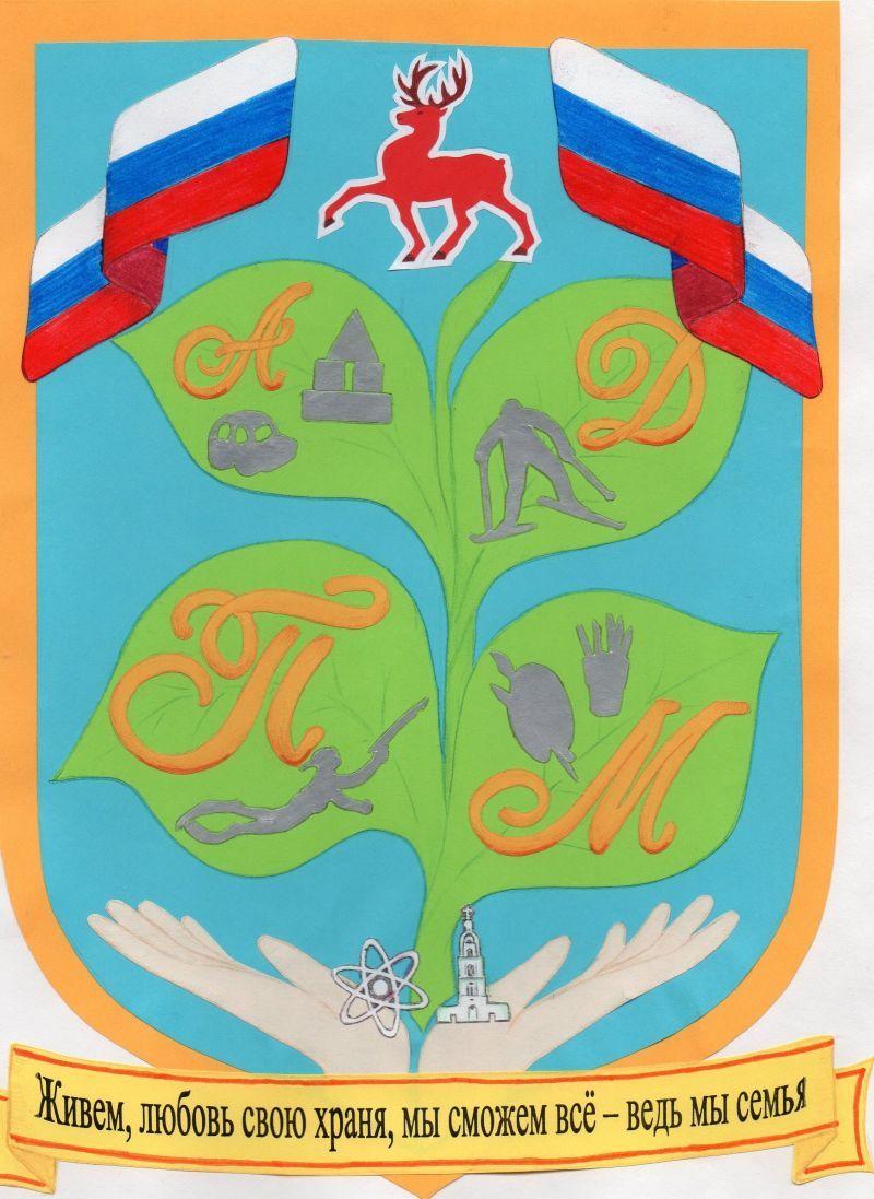 герб семьи шаблоны образцы для школы