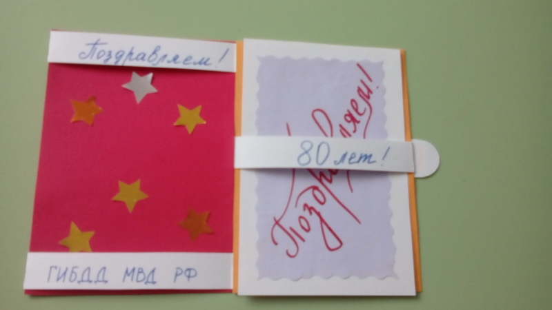 Как сделать открытку для фокусов 982