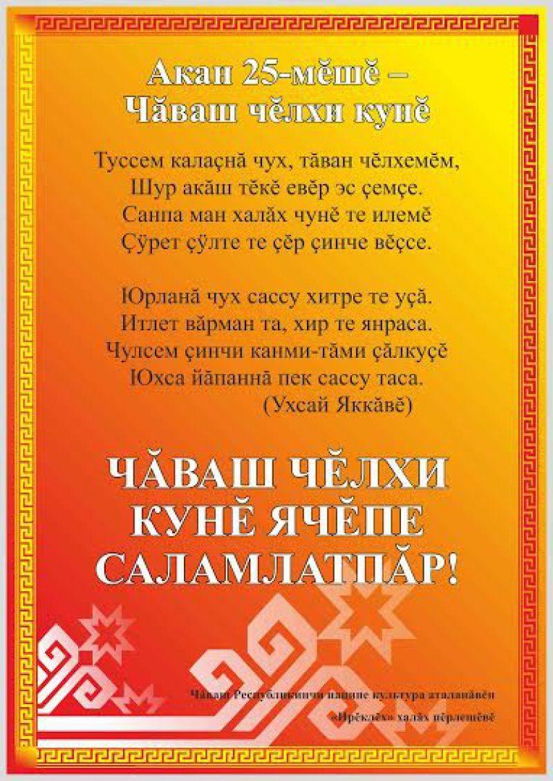 Поздравления по-чувашски с днем рождения 2