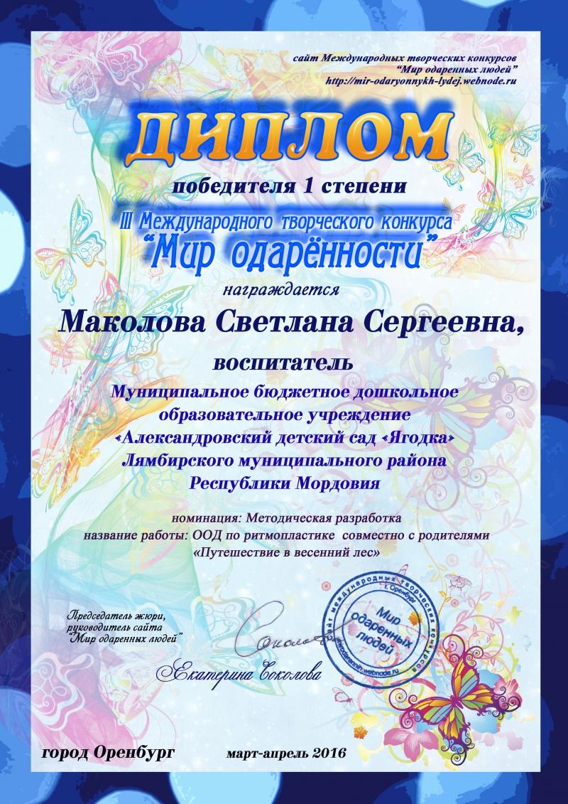 Сайт творческих конкурсов